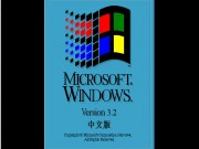 Windows 3.2 (Red China) [Simplified Chinese] Game